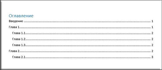 как сделать автоматическое оглавление в word starter