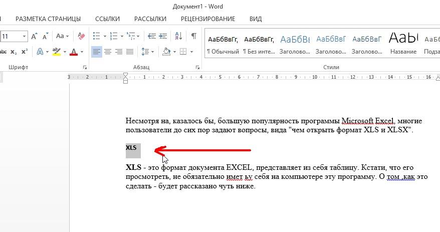 как сделать автоматическое содержание в word 2013