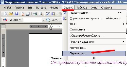 как сделать автосохранение в word 2010