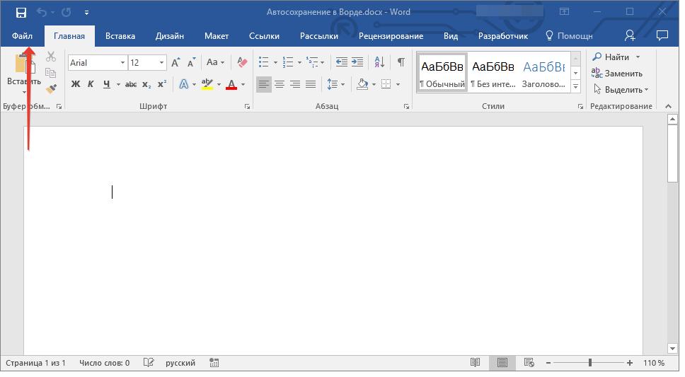 как сделать автосохранение в word
