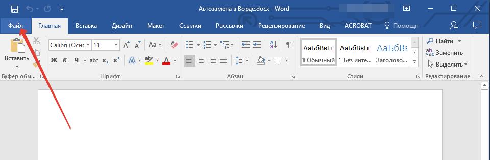 как сделать автозамену в тексте word