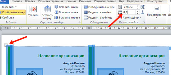 как сделать бейдж в word 2007