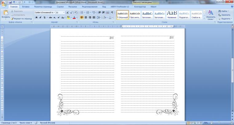как сделать блокнот в word
