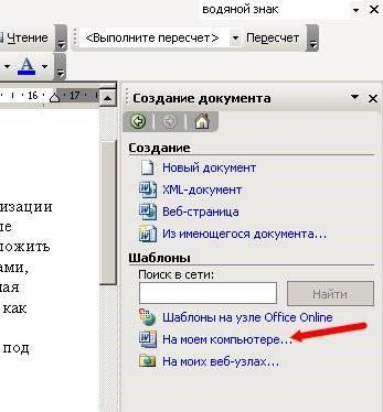 как сделать буклет в word 2010 пошаговая инструкция