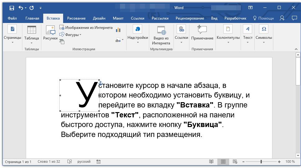 как сделать буквицу в powerpoint