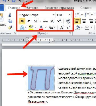 как сделать буквицу в word 2010
