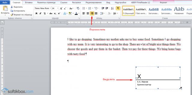 как сделать букву пунктиром в word