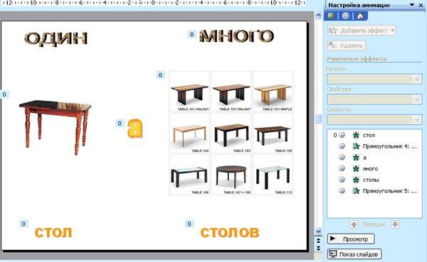 как сделать детскую презентацию в powerpoint