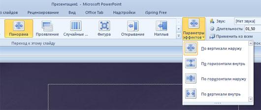 как сделать дробь в powerpoint 2007