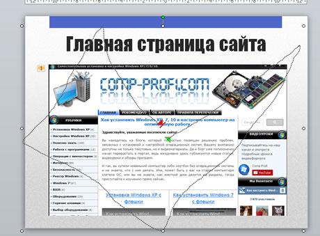 как сделать эффекты в презентации powerpoint 2007