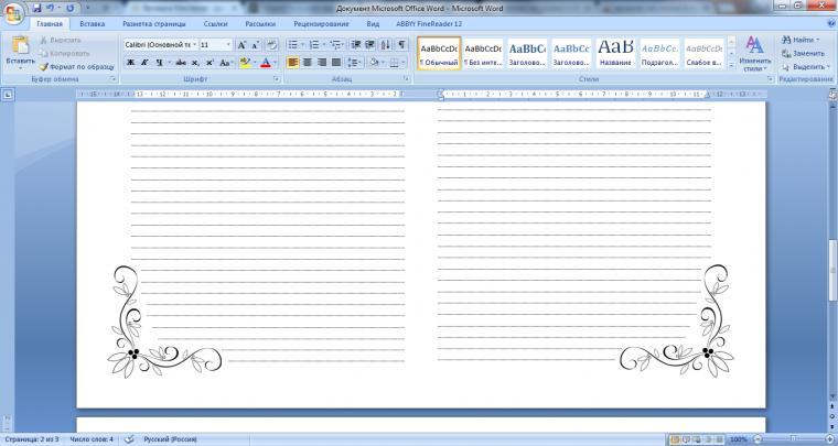 как сделать ежедневник в word
