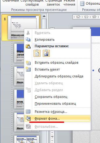 как сделать фон текста в powerpoint