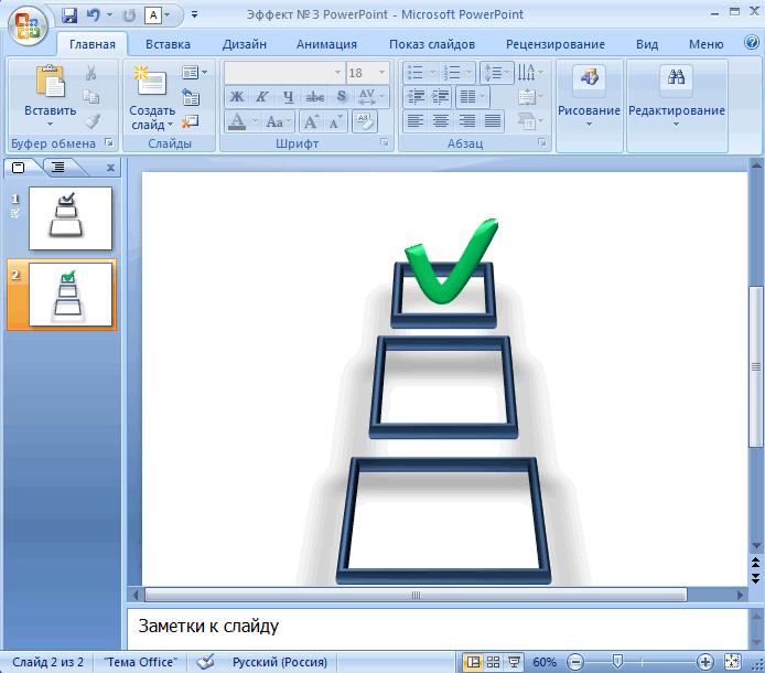 как сделать галочку в powerpoint
