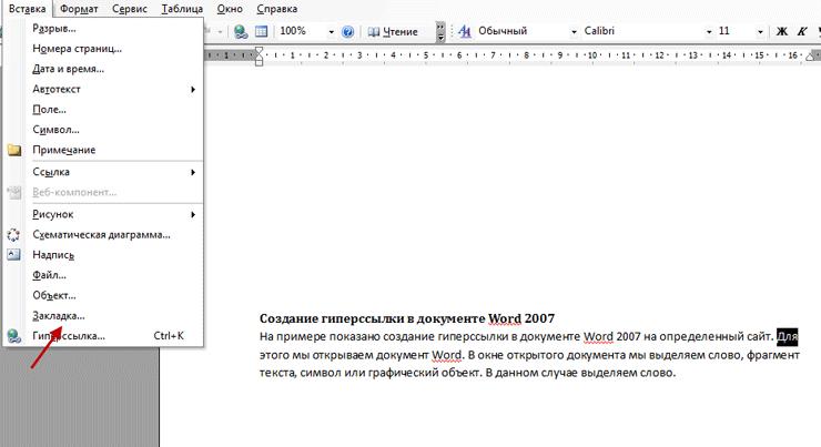 как сделать гиперссылку в документе word