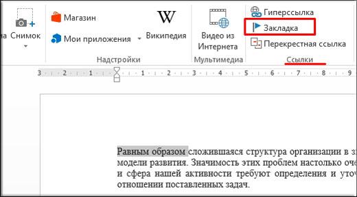как сделать гиперссылку в тексте word