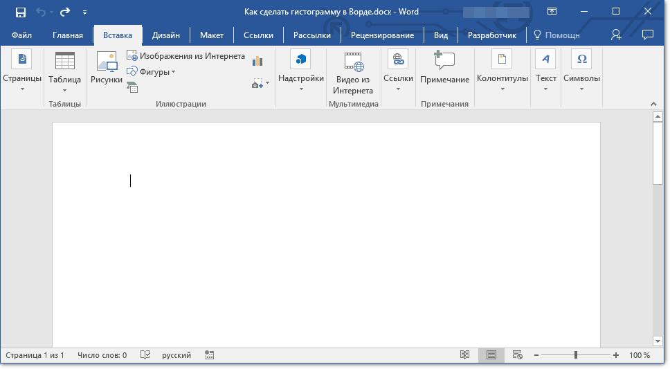 как сделать гистограмму в word