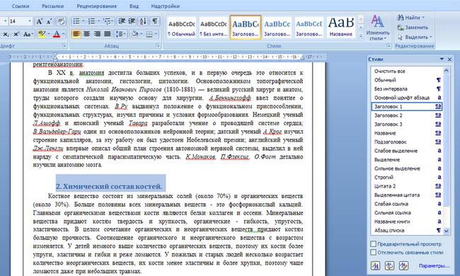 как сделать главы в word 2007