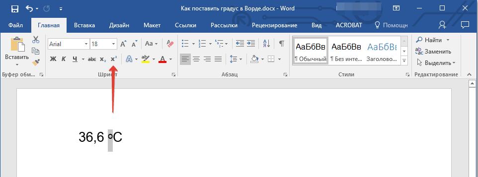 как сделать градусы в word