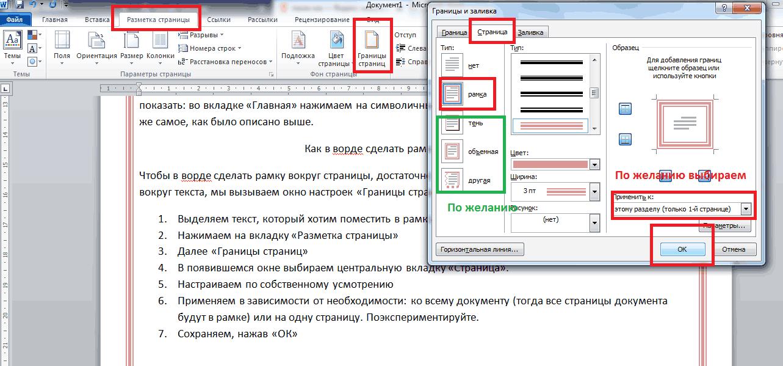 как сделать границы текста в word