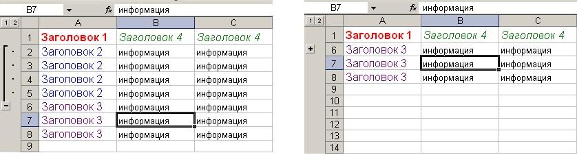 как сделать группировку в excel 2003
