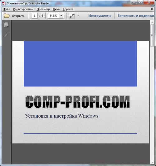 как сделать и сохранить презентацию в powerpoint