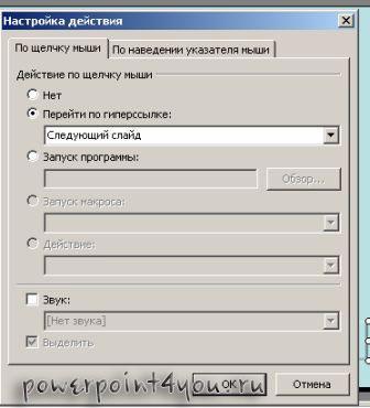 как сделать игру тренажер презентация microsoft office powerpoint