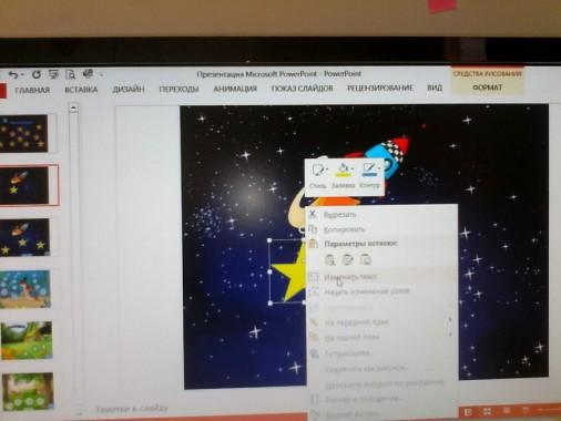 как сделать интерактивную игру убери лишнее в powerpoint