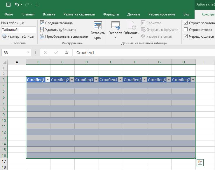 как сделать интерактивную таблицу в excel