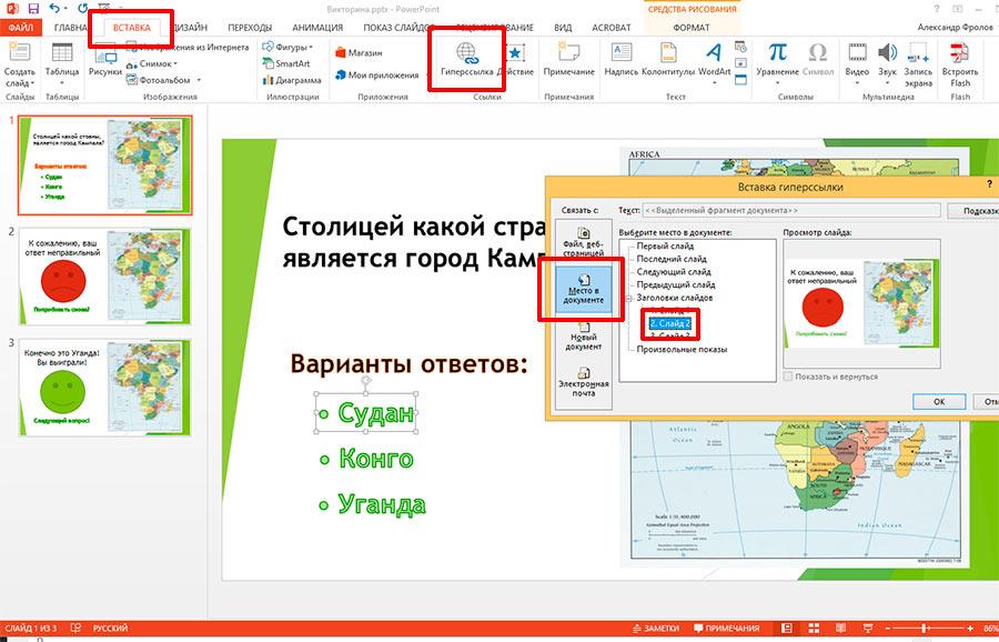 как сделать интерактивную викторину в powerpoint
