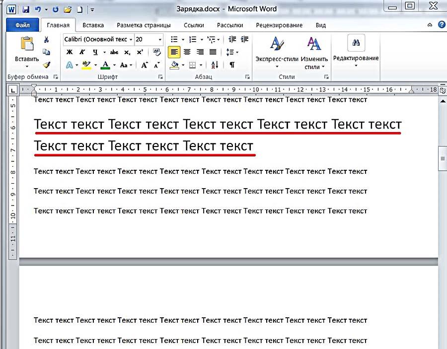 как сделать интервал между буквами в word