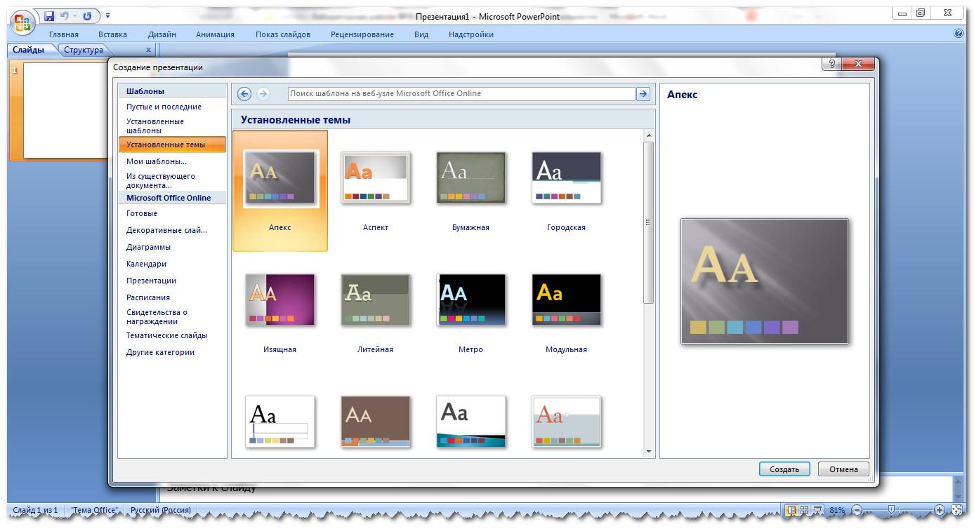 Как сделать презентацию powerpoint 2010 фото 702