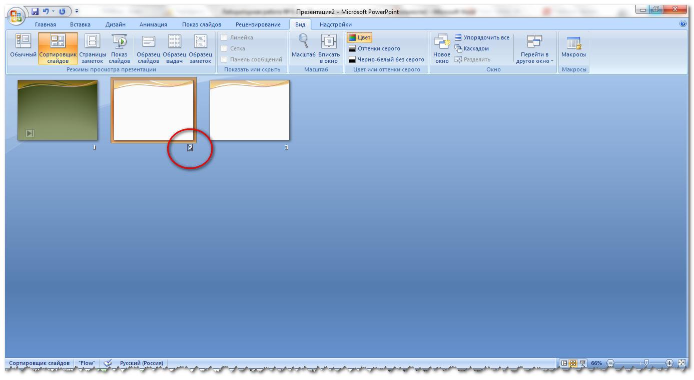 Как сделать презентацию powerpoint 2010 фото 865