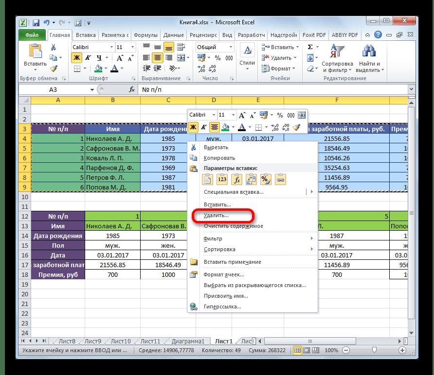 как сделать из горизонтальной таблицы excel вертикальную