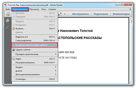 как сделать из word редактируемый pdf