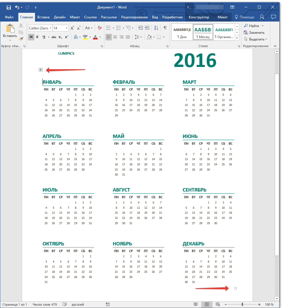 как сделать календарь на компьютере microsoft word 2007