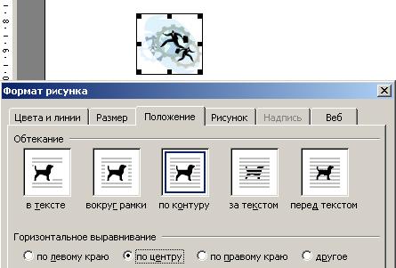 как сделать картинку на весь экран в word
