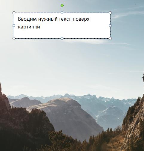 как сделать картинку под текстом в word