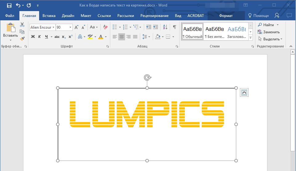 как сделать картинку поверх текста в word