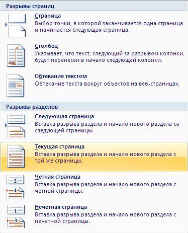 как сделать колонки в word 2007