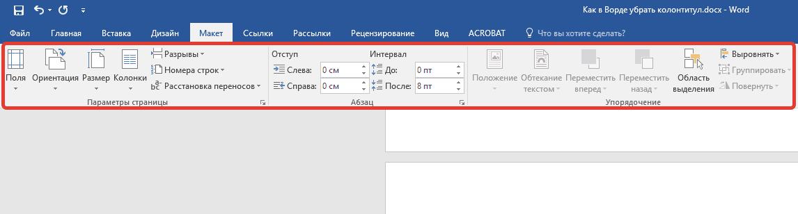 как сделать колонтитул только на первой странице word 2007