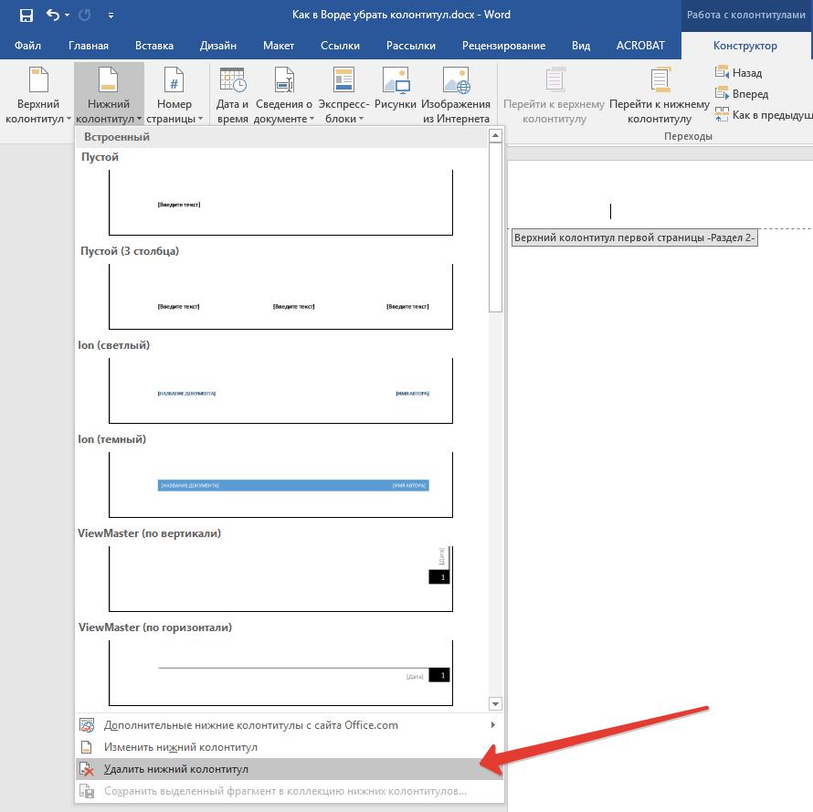 как сделать колонтитул только на последней странице word 2010