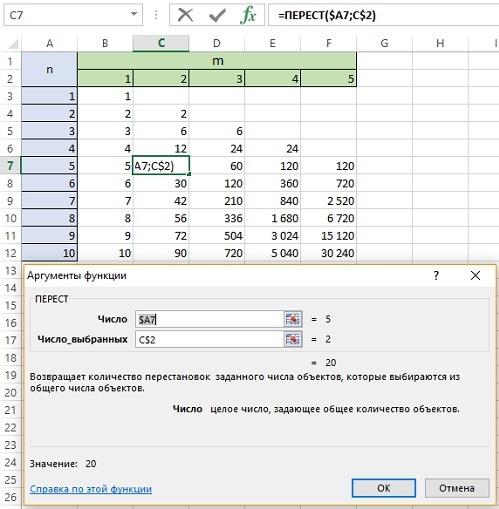 как сделать комбинаторику в excel