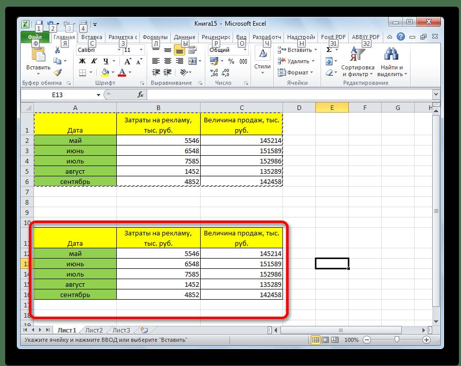 как сделать копию таблицы в excel
