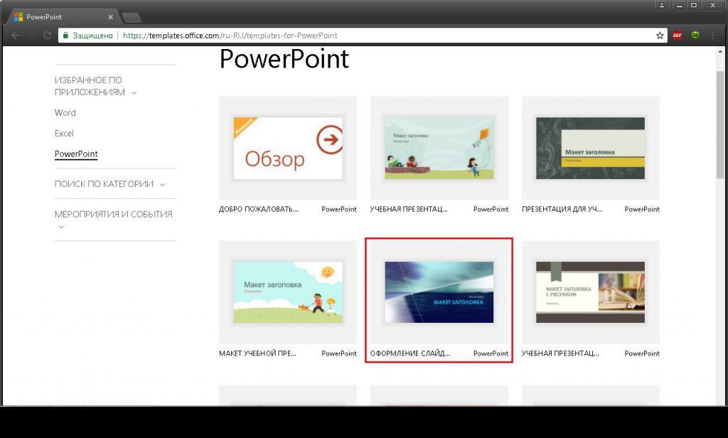 как сделать корень в powerpoint