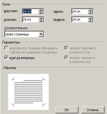 как сделать красивые рамки в word 2007
