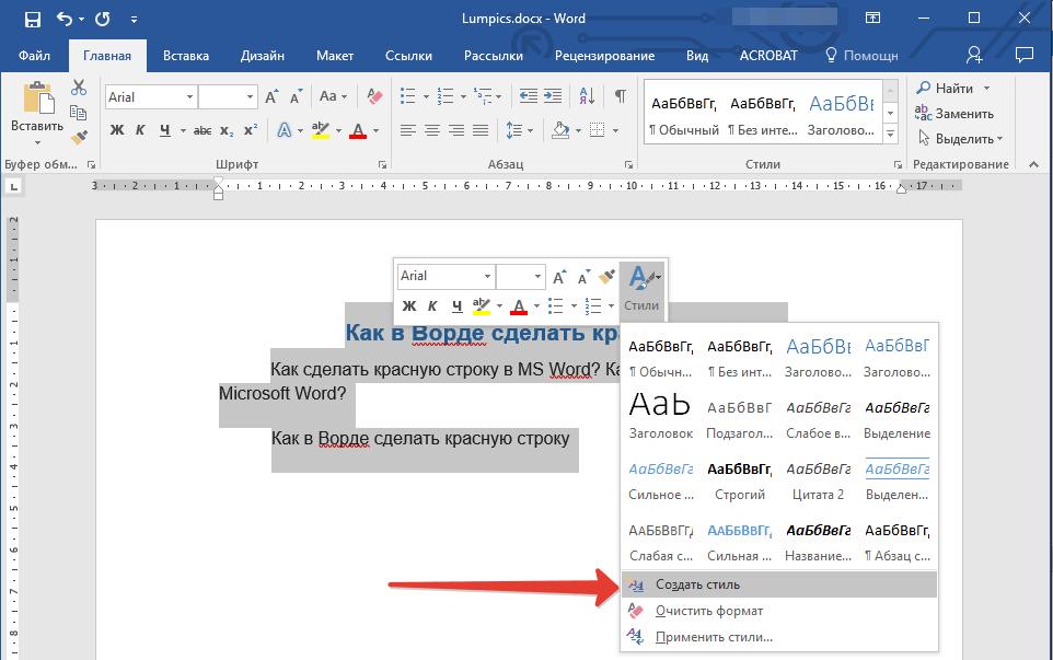 как сделать красную строку в word 2016