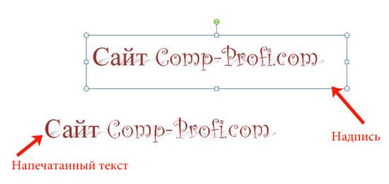 как сделать красочную надпись в word
