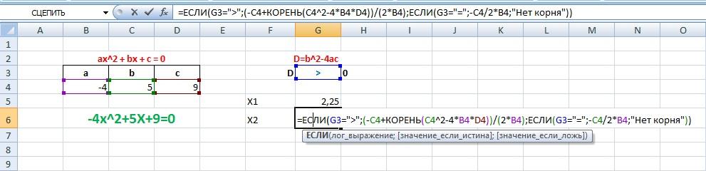 как сделать квадратное уравнение в excel