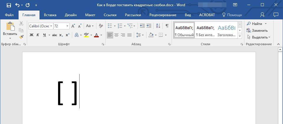 как сделать квадратную скобку в word