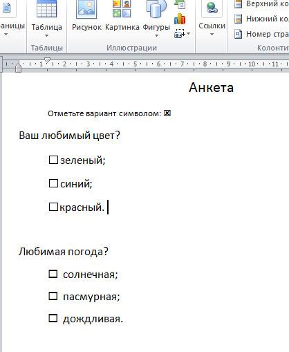 как сделать квадраты в word